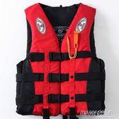 加厚專業救生衣兒童成人便攜式浮潛釣魚馬甲浮力背心船用      時尚教主