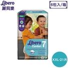 【6包】Libero 麗貝樂 黏貼紙褲-7號(XXL-21片)【佳兒園婦幼館】