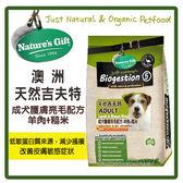 【力奇】澳洲 吉夫特 成犬護膚亮毛配 方8kg(羊肉+糙米)-1160元【改善皮膚敏感】(A101L09)