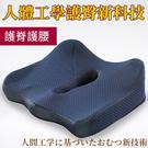 坐墊 3D立體按摩護脊美臀坐墊 靠枕 中空墊 汽車座椅 辦公座椅 靠墊 按摩墊【ZMW019】123OK