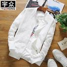 男士夾克立領日系修身長袖上衣服韓版純色潮流外衣青年外套 『魔法鞋櫃』