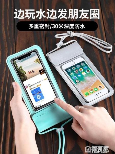 手機防水袋潛水套觸屏游泳漂流外賣防水手機殼包蘋果華為oppo通用  極有家