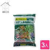 花之屋日本多肉植物專用2公升原裝包 3包/組