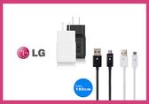 *全館免運*LG 新款加長版 1.8m全系列原廠充電傳輸線+ LG MCS-04WR 原廠1.8A旅行用充電器 (裸裝)