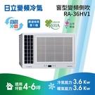 【24期0利率+基本標準安裝+舊機回收】HITACHI 日立 5-6坪 1級變頻冷暖左吹窗型冷氣 RA-36HV1