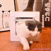 貓門自由出入雙向門洞寵物門洞貓咪小狗狗門安裝玻璃門窗木門鐵門 MKS年終狂歡