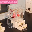 珠寶盒 首飾收納盒大容量耳環盒子項鍊耳釘掛架展示架戒指手飾品透明防塵 4色