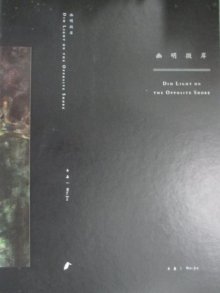 【書寶二手書T8/建築_FHZ】Dim Light on the Opposite Shore_Jia, Wei (ART)