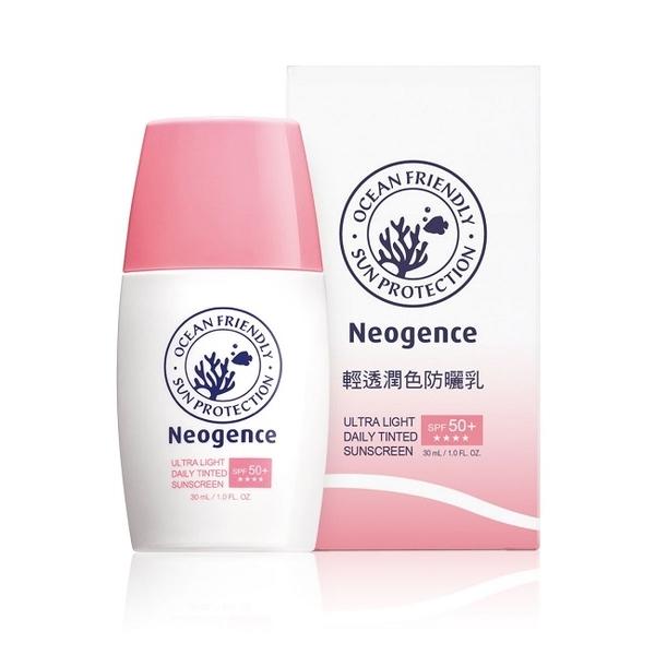 霓淨思海洋友善輕透潤色防曬乳SPF50+(30ml)