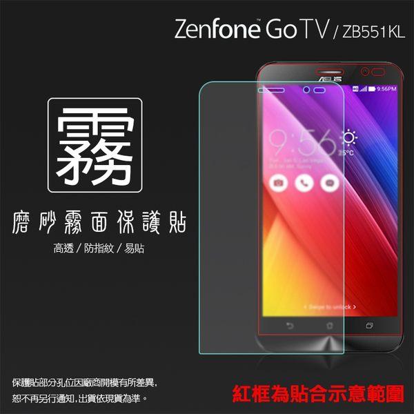 ◆霧面螢幕保護貼 ASUS ZenFone Go TV ZB551KL X013DB 5.5吋 保護貼 軟性 霧貼 霧面貼 磨砂 防指紋 保護膜