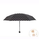 防紫外線晴雨傘兩用折疊便攜防曬【橘社小鎮】
