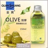潤滑液 熱銷商品 情趣用品 Quan Shuang 按摩-潤滑生活橄欖油 150ml【562197】562197