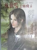 【書寶二手書T4/一般小說_CXX】風動鳴(後篇)-塵飛(上)_水泉