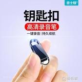 錄音筆 小型專業高清降噪遠距聲控大容量隨身便攜鑰匙扣小錄音器 極有家
