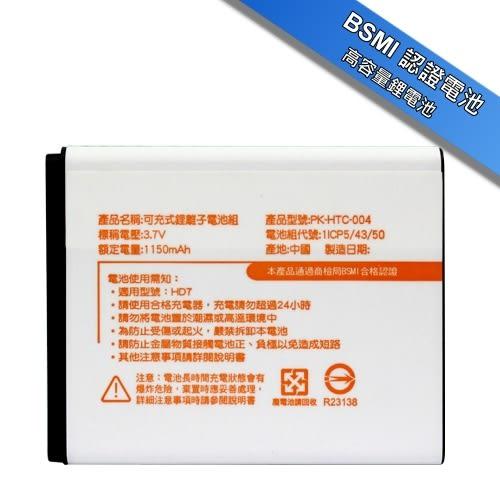 Koopin 認證版高容量防爆鋰電池 HTC HD7(T9292)/HD3/Wildfire S野火S(A510E)/BD29100