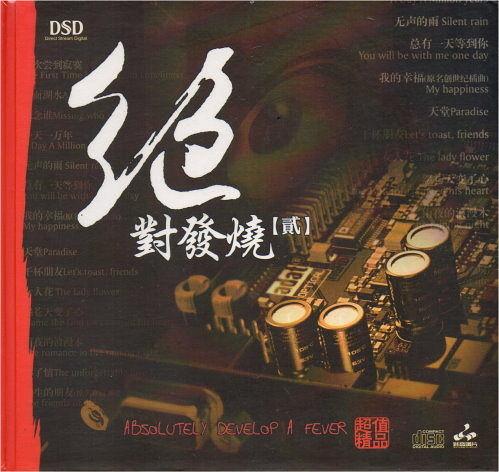 【停看聽音響唱片】【CD】絕對發燒:2