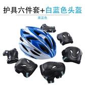 加厚滑板護具溜冰鞋輪滑護具套裝兒童頭盔全套成人平衡自行車護膝☌zakka
