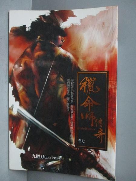 【書寶二手書T7/一般小說_IRI】獵命師傳奇(卷七)_九把刀