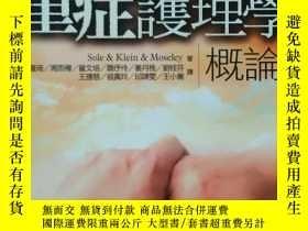 二手書博民逛書店罕見重症護理學概論Y188953 SOLE & KLEI