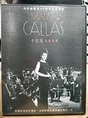 挖寶二手片-0B02-247-正版DVD-電影【卡拉絲 為愛而聲】-瑪麗亞卡拉絲逝世40週年紀念電影(直購價)
