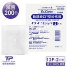 【勤達】 (滅菌)Y型缺口紗布塊 4X4吋 (12p)  -2片裝x200包/袋   吸收力佳.氣切病患用
