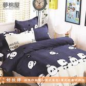 夢棉屋-活性印染雙人薄式床包+薄式被套四件組 【好伙伴】