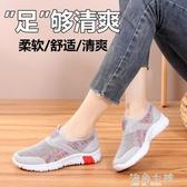 老北京布鞋女媽媽鞋夏季透氣舒適女網鞋中老年軟底休閒女士網面鞋海角七號