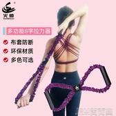 拉力器8字拉力器瑜伽擴胸拉力繩家用健身神器男女士彈力帶開肩美背 快速出貨