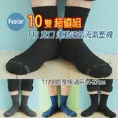 Footer T12 L號(厚襪) 10雙超值組 寬口運動逆氣流氣墊襪;除臭襪;蝴蝶魚戶外
