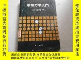 二手書博民逛書店破壞力學入門罕見日文原版Y11163