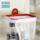 塑膠袋垃圾桶收納袋掛袋 墻掛垃圾袋浴室廚房 置物架【七夕情人節】