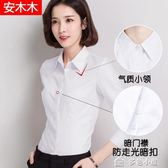 長袖襯衫 白襯衫女長袖職業夏季V領寬鬆工作服正裝大碼襯衣女裝ol 中秋節低價