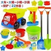 沙灘玩具玩沙玩具工具寶寶兒童挖沙鏟子套裝鏟桶玩沙子男孩女孩CY『小淇嚴選』