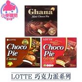 現貨 快速出貨【小麥購物】Lotte 巧克力派 蛋糕派 點心派 巧克力 韓國 樂天 【A195】