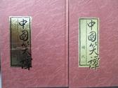 【書寶二手書T7/一般小說_LDC】中國笑譚-明代_1&2集合售