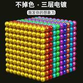 巴克球1000顆夜光磁力珠磁力棒組合套裝魔力球百變吸鐵石磁鐵玩具 MKS薇薇