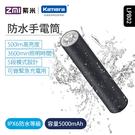 ZMI紫米 IPX6防水強光手電筒(LPB02)