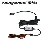 【NEXTBASE 電力線 】適用 Nextbase 停車監控 系列 電瓶線