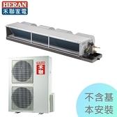 【禾聯冷氣】16.0KW 20-25坪一對一變頻吊隱冷專《HFC/HO-C168》全機3年保固