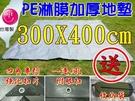 【JIS】A3040 送收納袋 加厚PE淋模防水地墊 300X400cm 適用威力屋300 地布 天幕