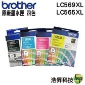 【四色一組】Brother LC569XL+LC565XL 原廠盒裝 適用J3520 J3720