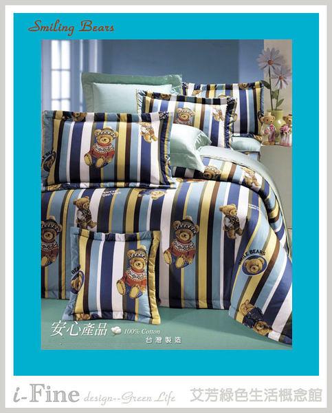 【免運】精梳棉 雙人舖棉床包(含舖棉枕套) 台灣精製 ~微笑熊-藍/紅~