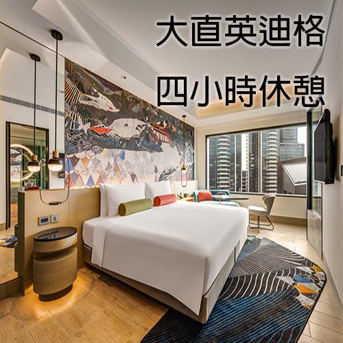 【台北大直 - 英迪格酒店】2人高級客房 - 4小時休憩券