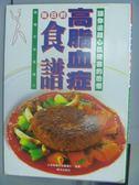 【書寶二手書T7/養生_POE】高脂血症每日的食譜
