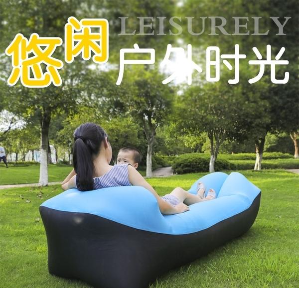 充气沙發床 戶外懶人沙發午休床沙灘空氣沙發野營折疊充氣睡袋單人氣墊沙發 交換禮物