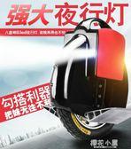 電動獨輪車平衡車思維火星車代步電瓶車自體感車單輪成人兒童智能QM『櫻花小屋』