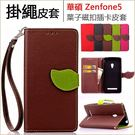 掛繩皮套 ASUS 華碩 Zenfone5 手機殼 防摔 軟殼 A501CG A500KL保護殼 葉子磁扣 插卡 手機套