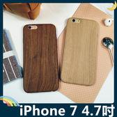 iPhone 7 4.7吋 仿木紋手機殼 PC硬殼 類木質高韌性 簡約全包款 保護套 手機套 背殼 外殼