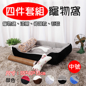 御彩數位@四件套組寵物窩 中號 中型貓犬適用寵物睡窩春夏涼蓆 秋冬毛毯 骨頭造型抱枕 寵物床組