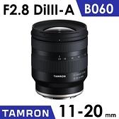 【南紡購物中心】TAMRON 11-20mm F2.8 DiIII-A RXD (Model B060) SONY E 接環《公司貨》